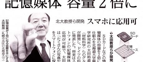 読売新聞2016年4月16日朝刊26面