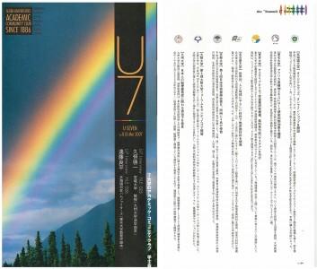 U7 200703
