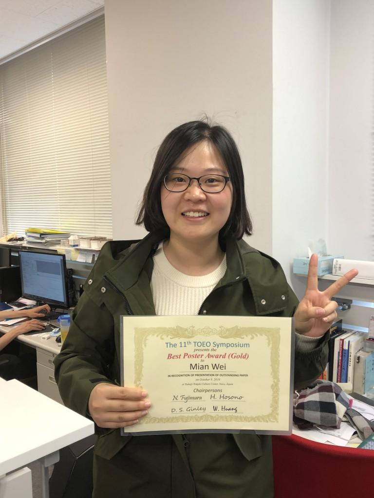 award_wei